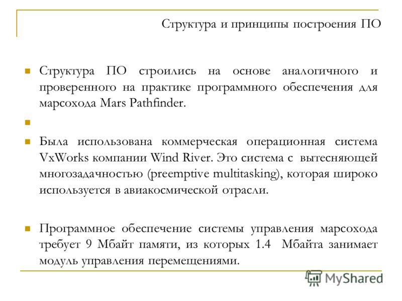 Структура и принципы построения ПО Структура ПО строились на основе аналогичного и проверенного на практике программного обеспечения для марсохода Mars Pathfinder. Была использована коммерческая операционная система VxWorks компании Wind River. Это с