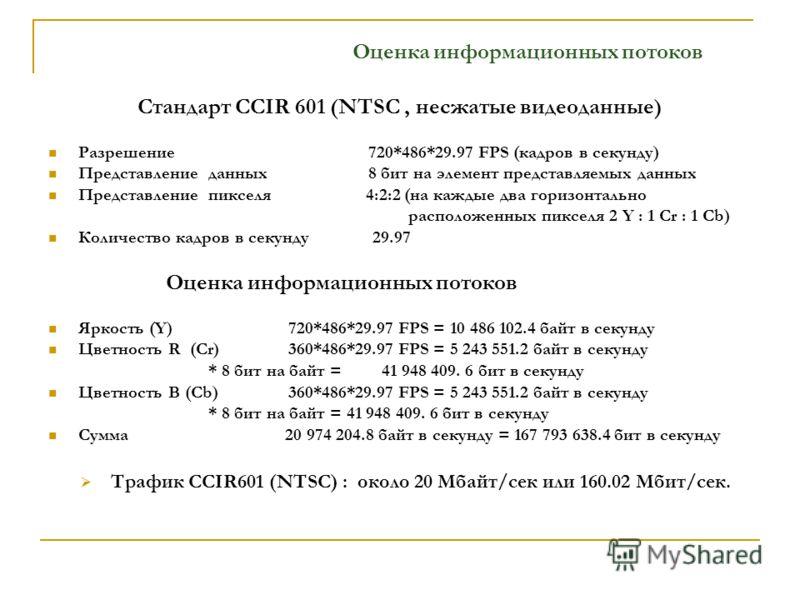 Стандарт CCIR 601 (NTSC, несжатые видеоданные) Разрешение 720*486*29.97 FPS (кадров в секунду) Представлениеданных 8 бит на элемент представляемых данных Представление пикселя 4:2:2 (на каждые два горизонтально расположенных пикселя 2 Y : 1 Cr : 1 Cb