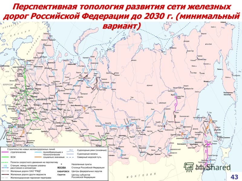 Перспективная топология развития сети железных дорог Российской Федерации до 2030 г. (минимальный вариант) 43