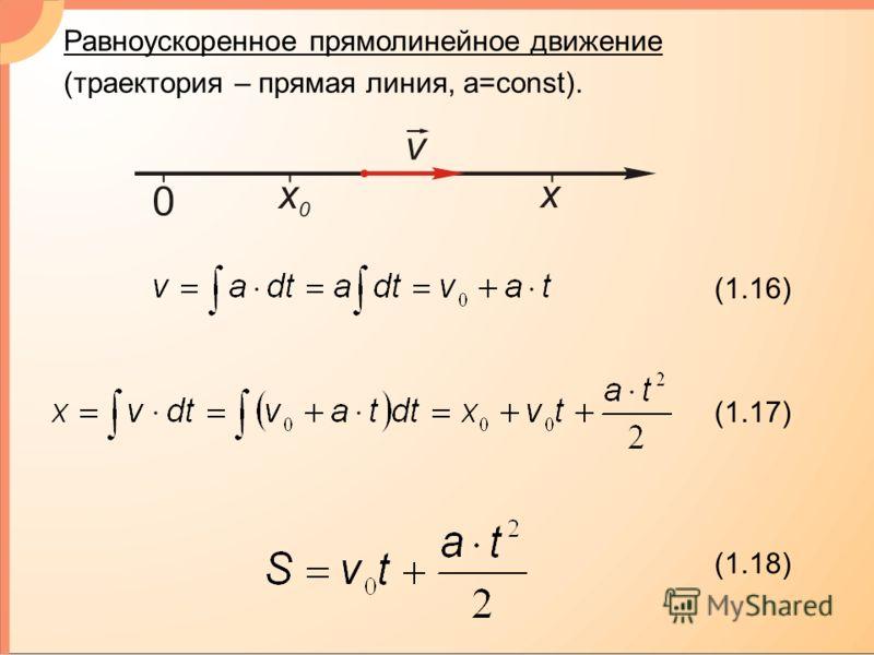 Равноускоренное прямолинейное движение (траектория – прямая линия, a=const). (1.16) (1.17) (1.18)