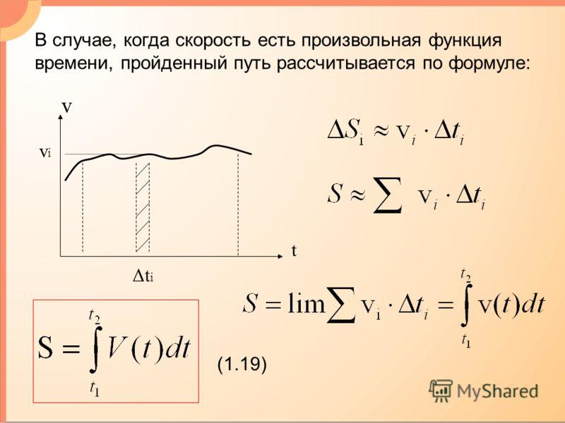 v t ΔtiΔti vivi В случае, когда скорость есть произвольная функция времени, пройденный путь рассчитывается по формуле: (1.19)