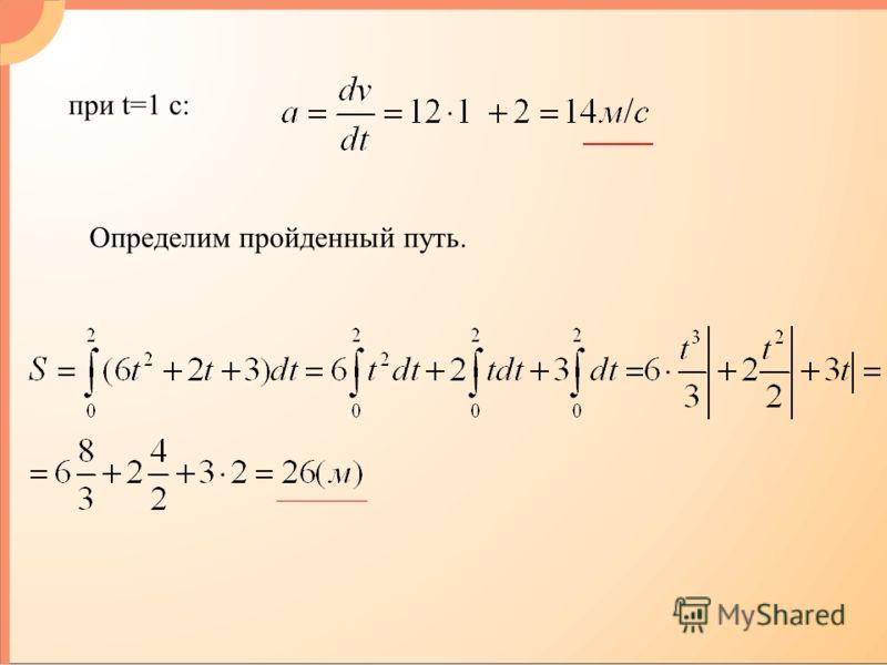 при t=1 с: Определим пройденный путь.