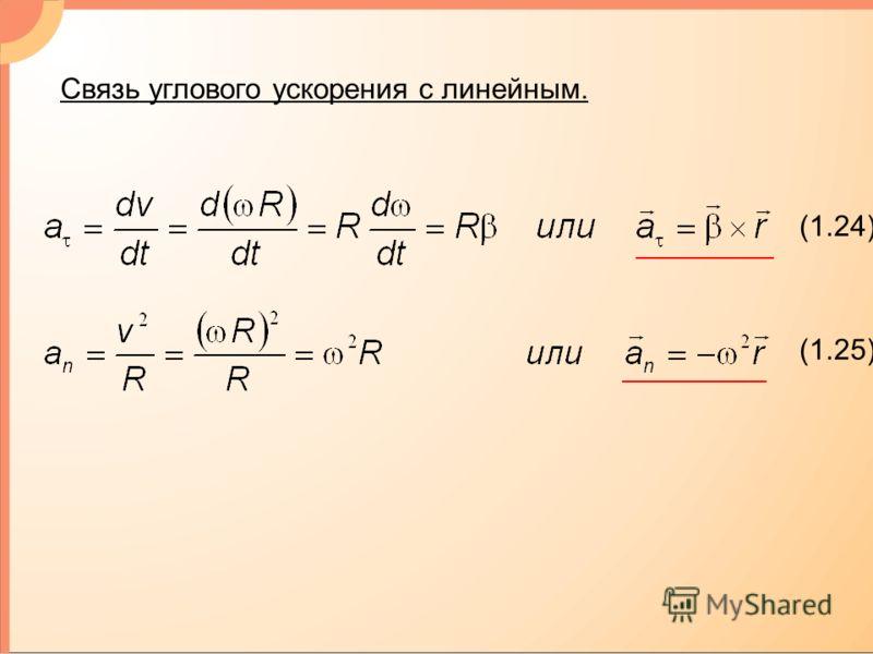 Связь углового ускорения с линейным. (1.24) (1.25)