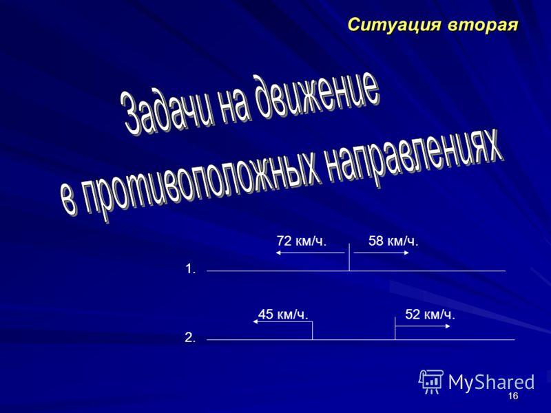 16 Ситуация вторая 1. 2. 72 км/ч.58 км/ч. 45 км/ч.52 км/ч.