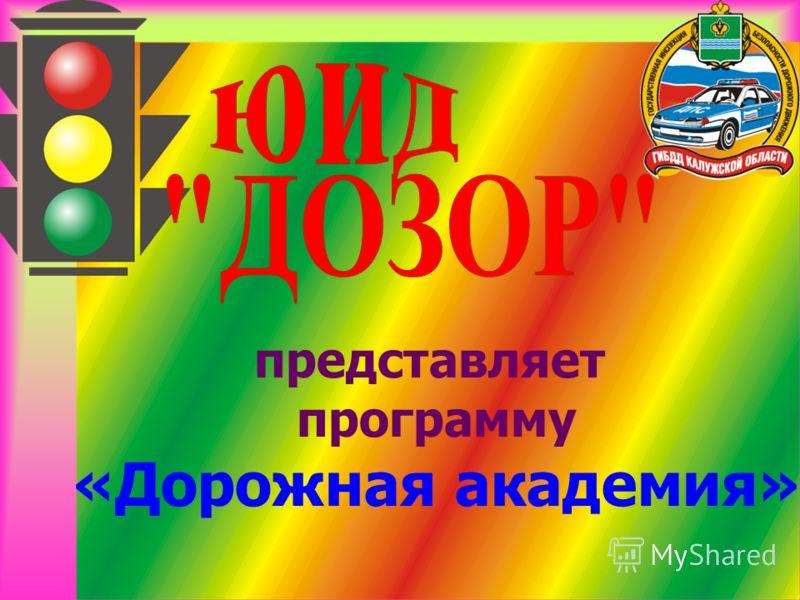 представляет программу «Дорожная академия»