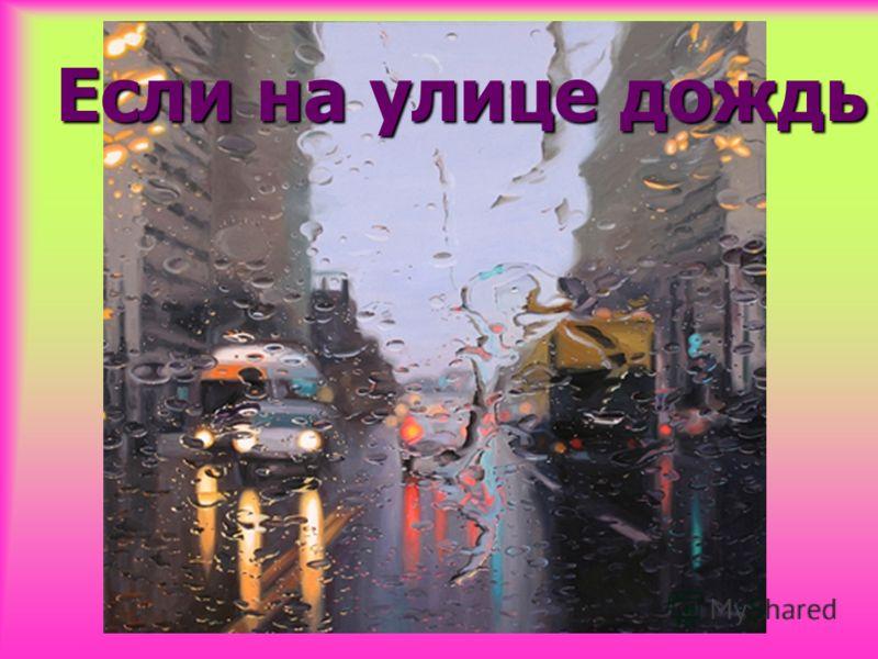 Если на улице дождь