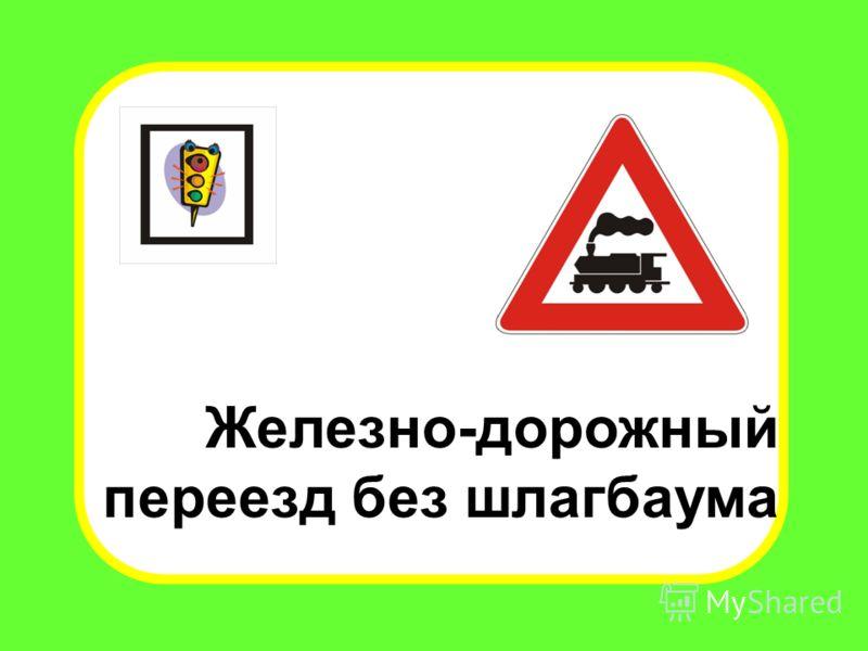 Какой знак говорит, что скоро можно будет вкусно покушать? Какой из этих знаков предупреждает о приближении к железнодорожному переезду без шлагбаума?