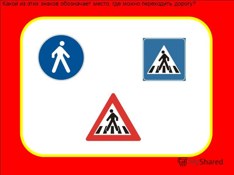 Знаешь ли ты знаки дорожного движения?