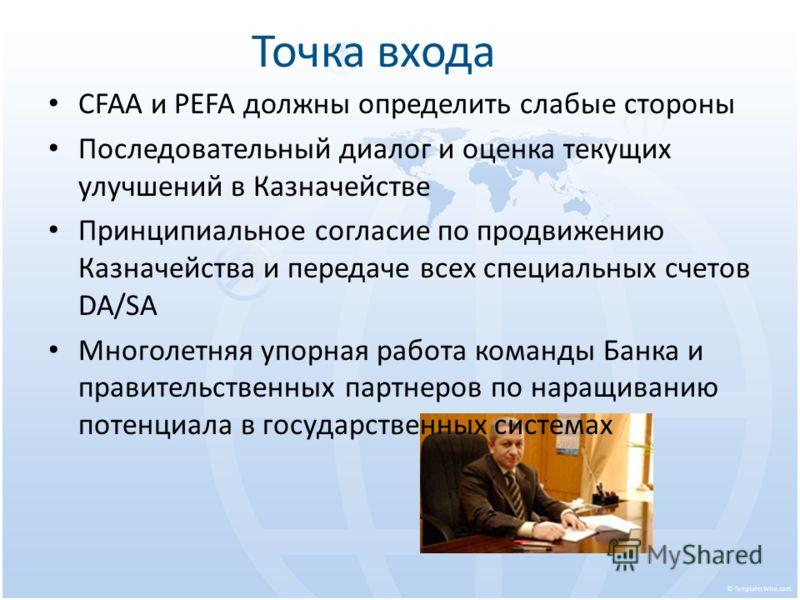 Точка входа CFAA и PEFA должны определить слабые стороны Последовательный диалог и оценка текущих улучшений в Казначействе Принципиальное согласие по продвижению Казначейства и передаче всех специальных счетов DA/SA Многолетняя упорная работа команды