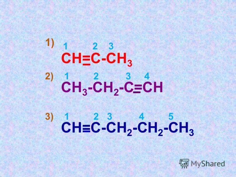 1) 1 2 3 CH=C-CH 3 2) 1 2 3 4 CH 3 -CH 2 -C=CH 3) 1 2 3 4 5 CH=C-CH 2 -CH 2 -CH 3