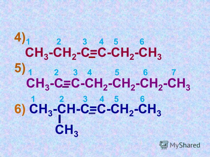 4) 1 2 3 4 5 6 CH 3 -CH 2 -C=C-CH 2 -CH 3 5) 1 2 3 4 5 6 7 CH 3 -C=C-CH 2 -CH 2 -CH 2 -CH 3 1 2 3 4 5 6 6) CH 3 -CH-C=C-CH 2 -CH 3 CH 3