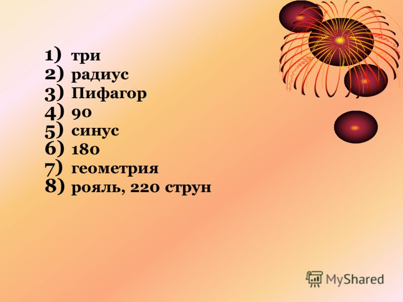 1) три 2) радиус 3) Пифагор 4) 90 5) синус 6) 180 7) геометрия 8) рояль, 220 струн