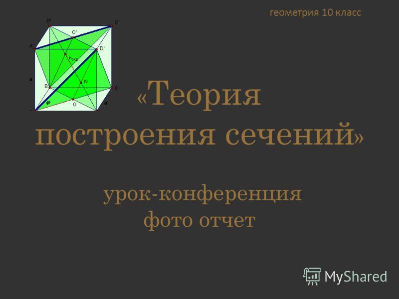 геометрия 10 класс « Теория построения сечений » урок-конференция фото отчет