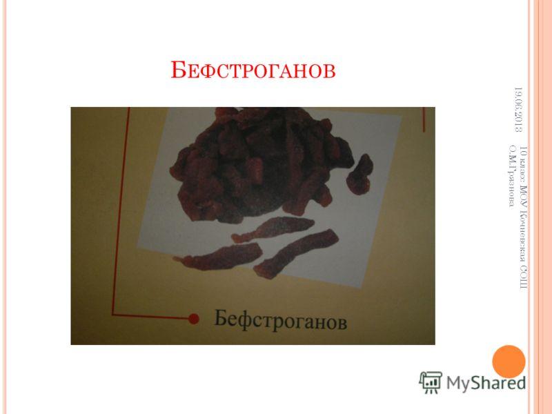 Б ЕФСТРОГАНОВ 19.06.2013 10 класс МОУ Кочневская СОШ О.М.Грязнова