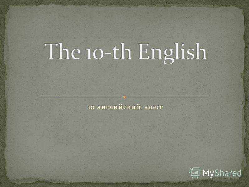 10 английский класс