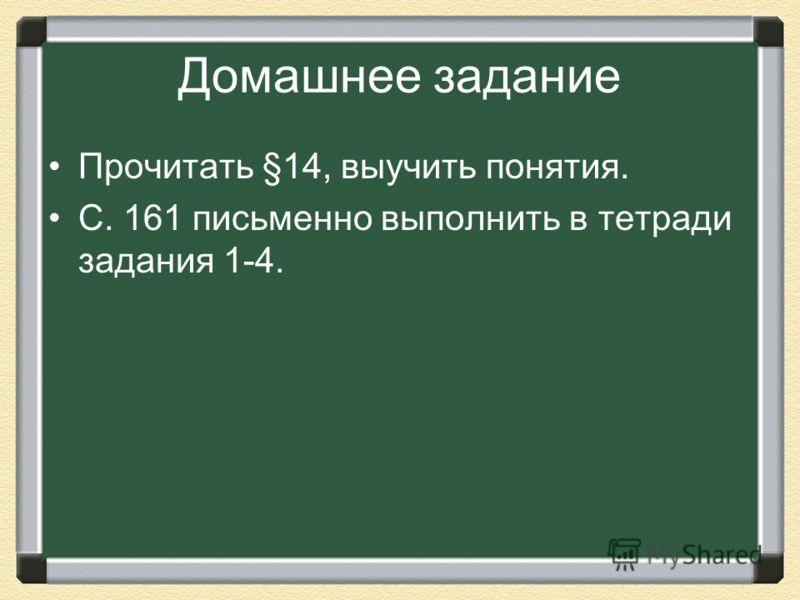 Домашнее задание Прочитать §14, выучить понятия. С. 161 письменно выполнить в тетради задания 1-4.