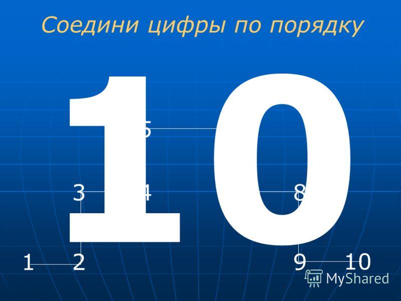 12 34 5 6 78 9 10 Соедини цифры по порядку 10