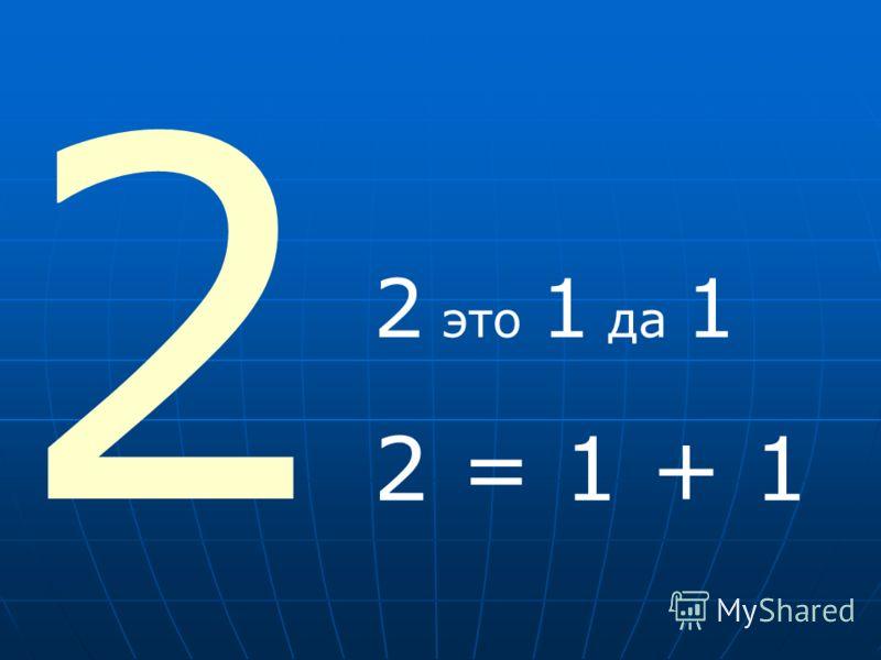 2 2 это 1 да 1 2 = 1 + 1