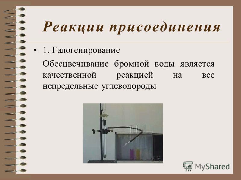 Реакции присоединения 1. Галогенирование Обесцвечивание бромной воды является качественной реакцией на все непредельные углеводороды