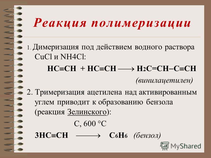 Реакция полимеризации 1. Димеризация под действием водного раствора CuCl и NH4Cl: НC CH + НC CH Н 2 C=CH C CH (винилацетилен) 2. Тримеризация ацетилена над активированным углем приводит к образованию бензола (реакция Зелинского): С, 600 С 3НC CH С 6
