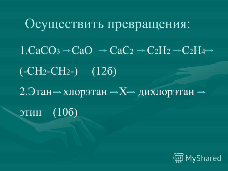 Проверь себя: 1)пропин 2)гексен 3)этен 4)этин 5) 2-метилпентен-2 6) 2-метилпропен-1 7)2-метилбутадиен-1,3 8)бутин-1