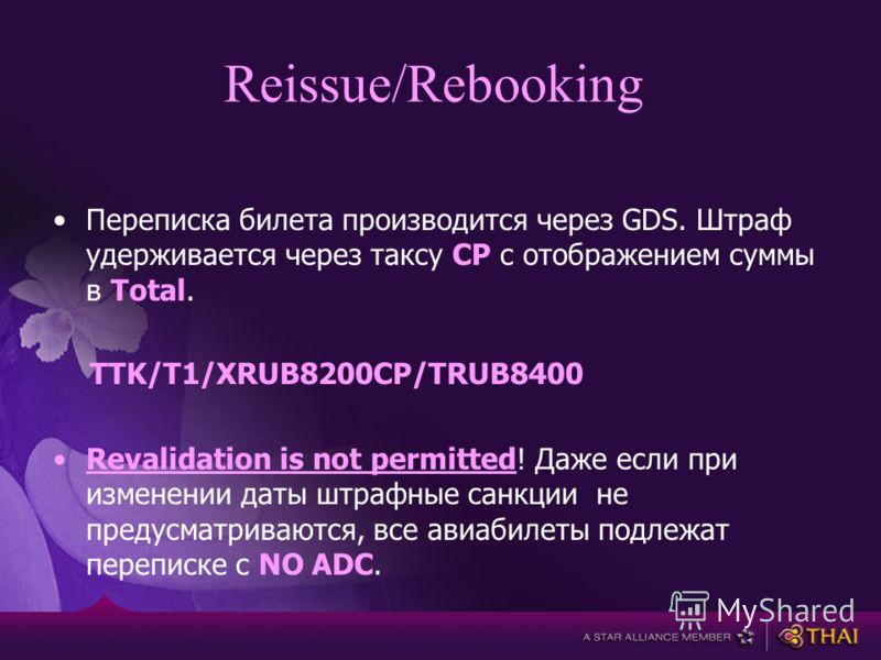 Reissue/Rebooking Переписка билета производится через GDS. Штраф удерживается через таксу СР с отображением суммы в Total. TTK/T1/XRUB8200CP/TRUB8400 Revalidation is not permitted! Даже если при изменении даты штрафные санкции не предусматриваются, в