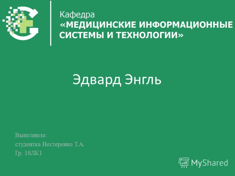 Эдвард Энгль Выполнила: студентка Нестеренко Т.А. Гр. 10ЛК1