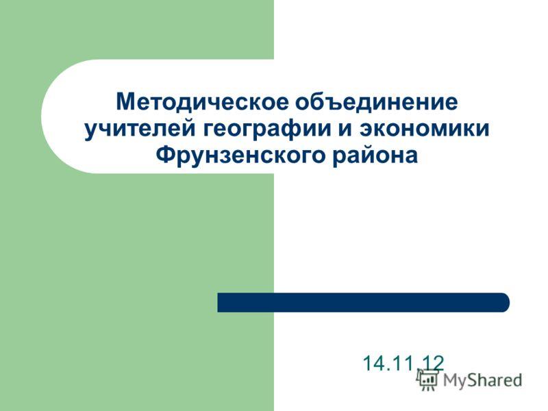 Методическое объединение учителей географии и экономики Фрунзенского района 14.11.12