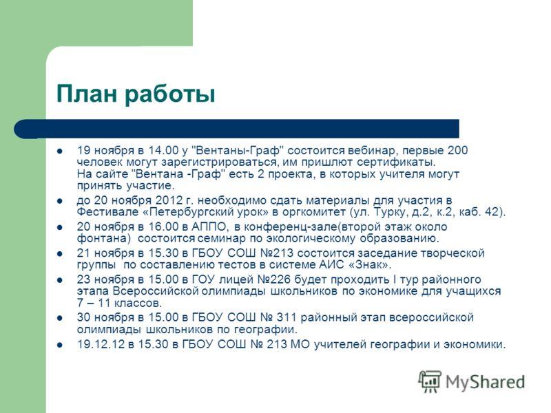 План работы 19 ноября в 14.00 у