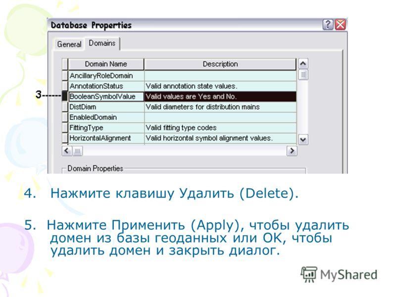 4.Нажмите клавишу Удалить (Delete). 5. Нажмите Применить (Apply), чтобы удалить домен из базы геоданных или OK, чтобы удалить домен и закрыть диалог.