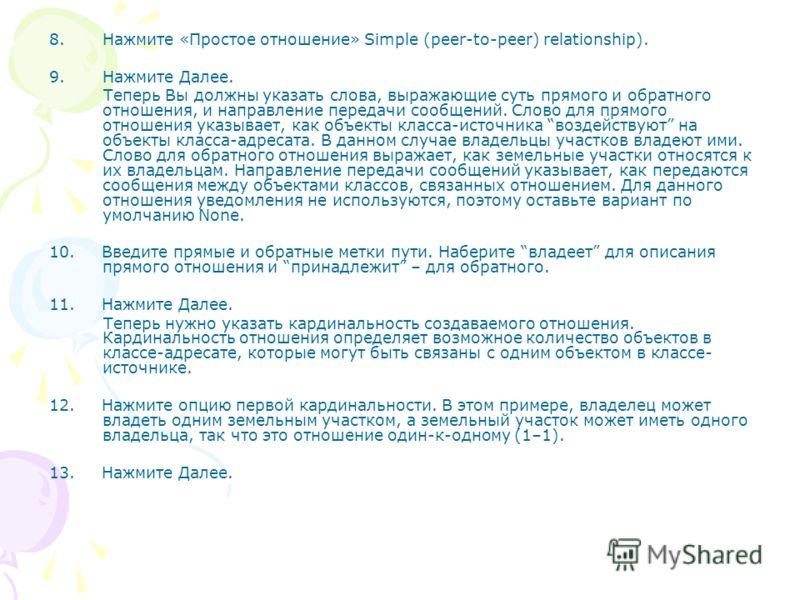 8. Нажмите «Простое отношение» Simple (peer-to-peer) relationship). 9. Нажмите Далее. Теперь Вы должны указать слова, выражающие суть прямого и обратного отношения, и направление передачи сообщений. Слово для прямого отношения указывает, как объекты