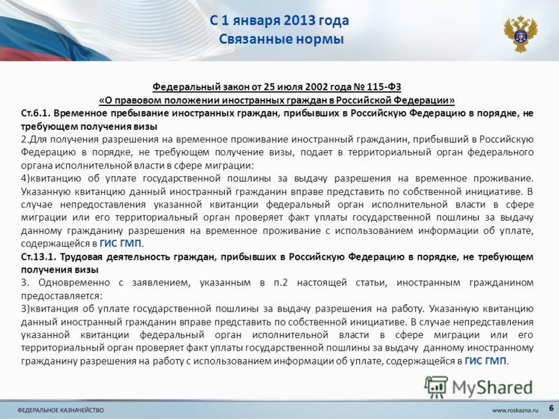 С 1 января 2013 года Связанные нормы Федеральный закон от 25 июля 2002 года 115-ФЗ «О правовом положении иностранных граждан в Российской Федерации» Ст.6.1. Временное пребывание иностранных граждан, прибывших в Российскую Федерацию в порядке, не треб