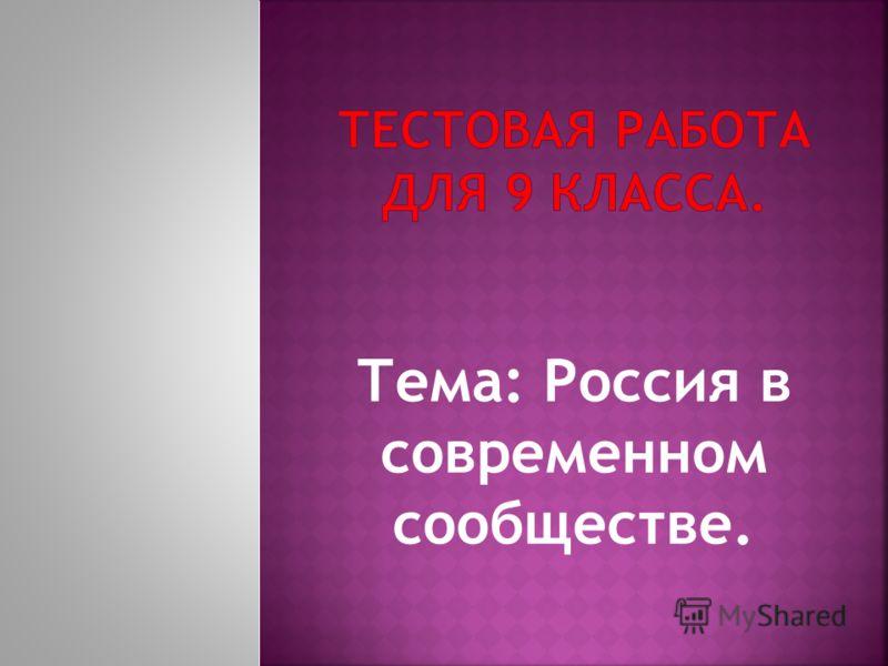 Тема: Россия в современном сообществе.