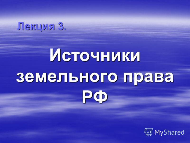 Лекция 3. Источники земельного права РФ