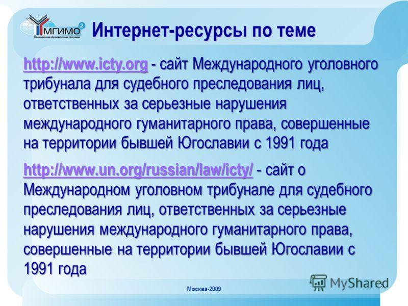 5 Москва-2009 Интернет-ресурсы по теме http://www.icty.orghttp://www.icty.org - сайт Международного уголовного трибунала для судебного преследования лиц, ответственных за серьезные нарушения международного гуманитарного права, совершенные на территор