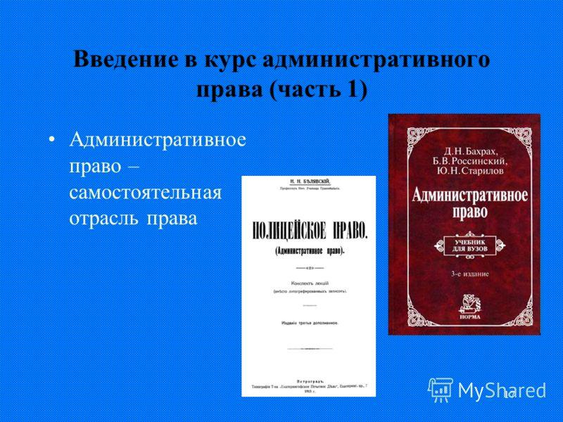 17 Введение в курс административного права (часть 1) Административное право – самостоятельная отрасль права