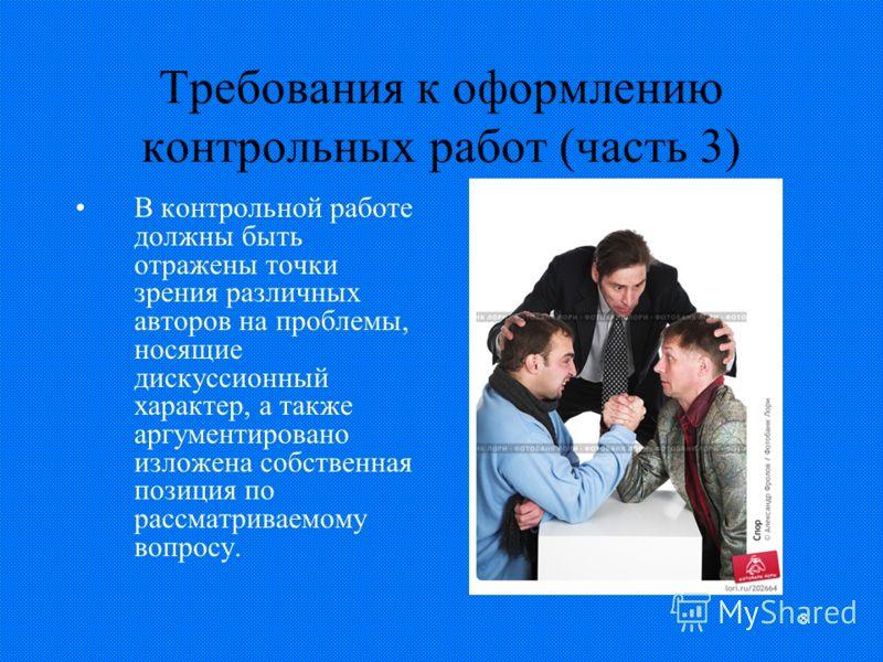 8 Требования к оформлению контрольных работ (часть 3) В контрольной работе должны быть отражены точки зрения различных авторов на проблемы, носящие дискуссионный характер, а также аргументировано изложена собственная позиция по рассматриваемому вопро