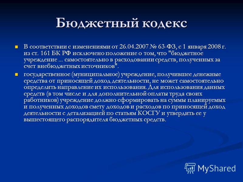 Бюджетный кодекс В соответствии с изменениями от 26.04.2007 63-ФЗ, с 1 января 2008 г. из ст. 161 БК РФ исключено положение о том, что
