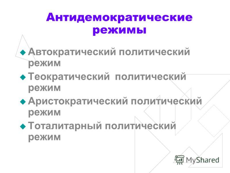 Антидемократические режимы Автократический политический режим Теократический политический режим Аристократический политический режим Тоталитарный политический режим