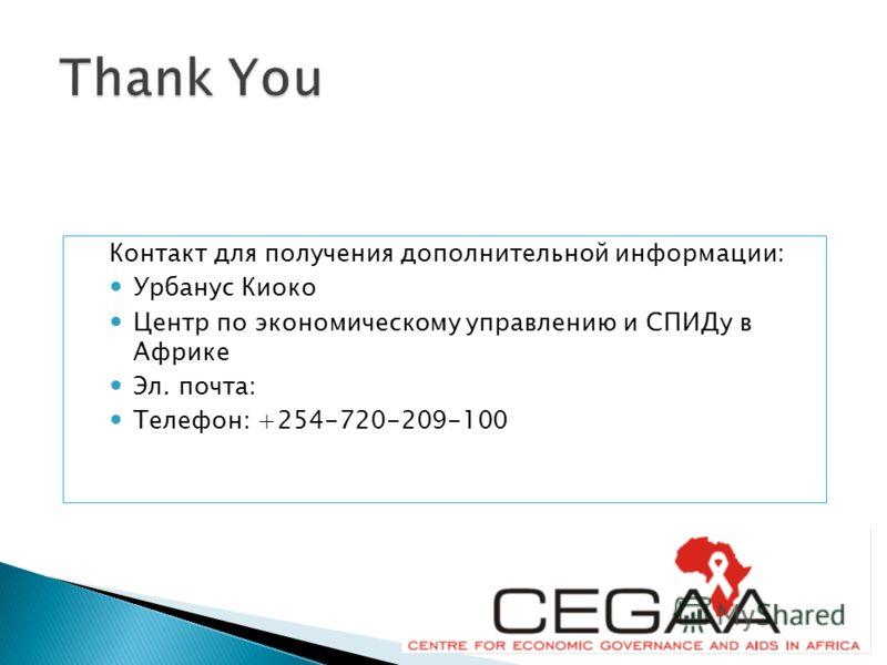 Контакт для получения дополнительной информации: Урбанус Киоко Центр по экономическому управлению и СПИДу в Африке Эл. почта: Телефон: +254-720-209-100