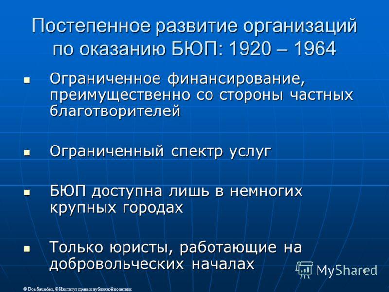 5 Постепенное развитие организаций по оказанию БЮП: 1920 – 1964 Ограниченное финансирование, преимущественно со стороны частных благотворителей Ограниченное финансирование, преимущественно со стороны частных благотворителей Ограниченный спектр услуг