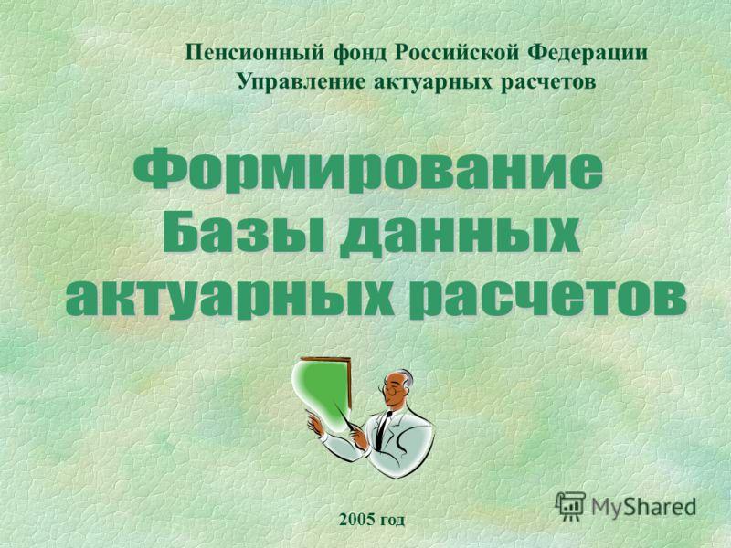 Пенсионный фонд Российской Федерации Управление актуарных расчетов 2005 год