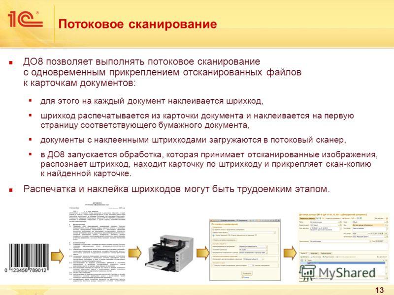 13 Потоковое сканирование ДО8 позволяет выполнять потоковое сканирование с одновременным прикреплением отсканированных файлов к карточкам документов: для этого на каждый документ наклеивается шрихкод, шрихкод распечатывается из карточки документа и н