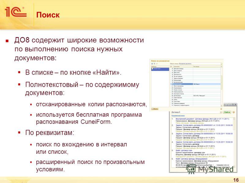 16 Поиск ДО8 содержит широкие возможности по выполнению поиска нужных документов: В списке – по кнопке «Найти». Полнотекстовый – по содержимому документов: отсканированные копии распознаются, используется бесплатная программа распознавания CuneiForm.