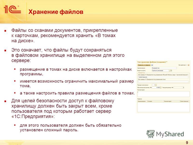 9 Хранение файлов Файлы со сканами документов, прикрепленные к карточкам, рекомендуется хранить «В томах на диске». Это означает, что файлы будут сохраняться в файловом хранилище на выделенном для этого сервере: размещение в томах на диске включается