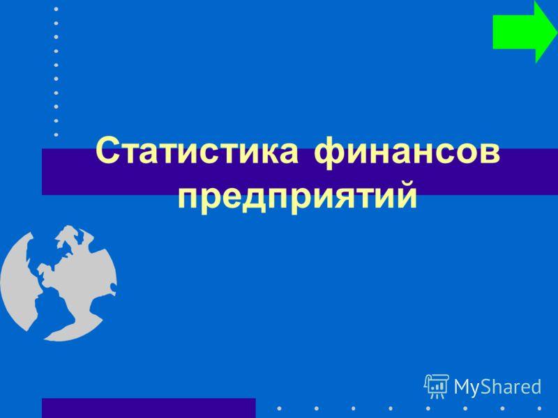 Статистика финансов предприятий