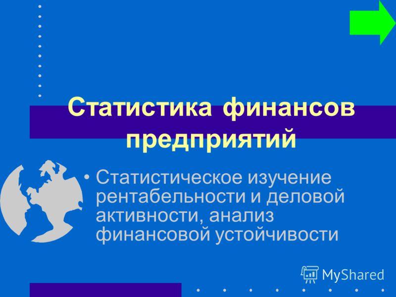 Статистика финансов предприятий Статистическое изучение рентабельности и деловой активности, анализ финансовой устойчивости
