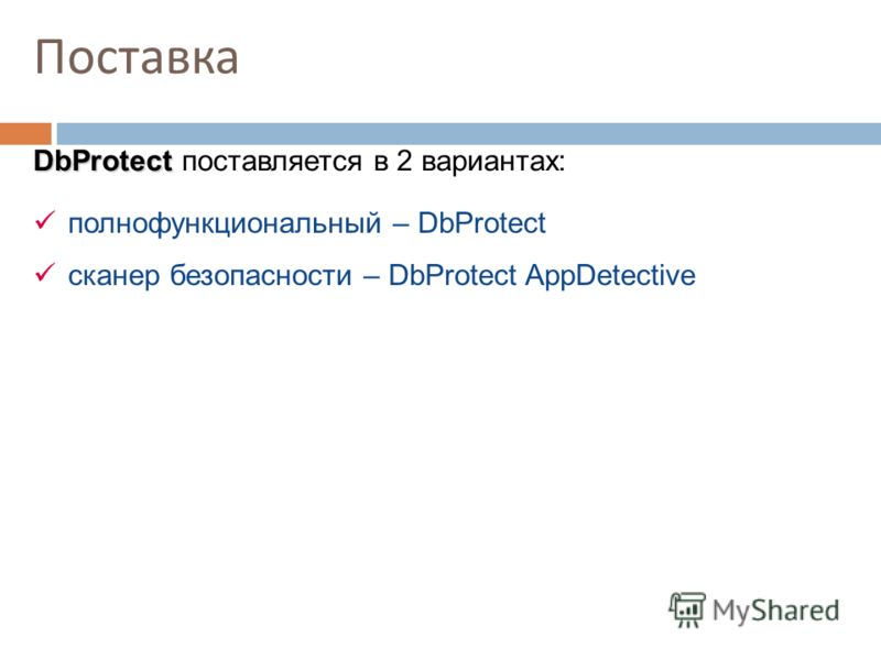 Поставка DbProtect DbProtect поставляется в 2 вариантах: полнофункциональный – DbProtect сканер безопасности – DbProtect AppDetective