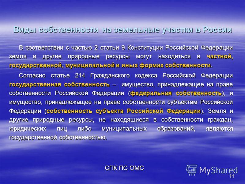 11 Виды собственности на земельные участки в России В соответствии с частью 2 статьи 9 Конституции Российской Федерации земля и другие природные ресурсы могут находиться в частной, государственной, муниципальной и иных формах собственности. Согласно