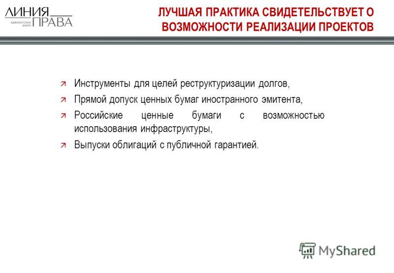 Инструменты для целей реструктуризации долгов, Прямой допуск ценных бумаг иностранного эмитента, Российские ценные бумаги с возможностью использования инфраструктуры, Выпуски облигаций с публичной гарантией. ЛУЧШАЯ ПРАКТИКА СВИДЕТЕЛЬСТВУЕТ О ВОЗМОЖНО